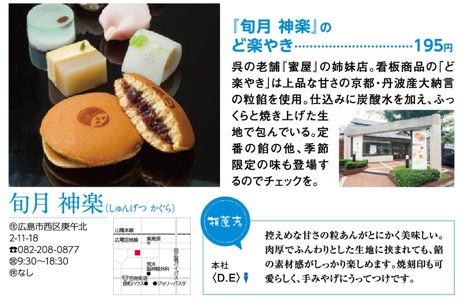 和菓子店 旬月 神楽(しゅんげ つ...
